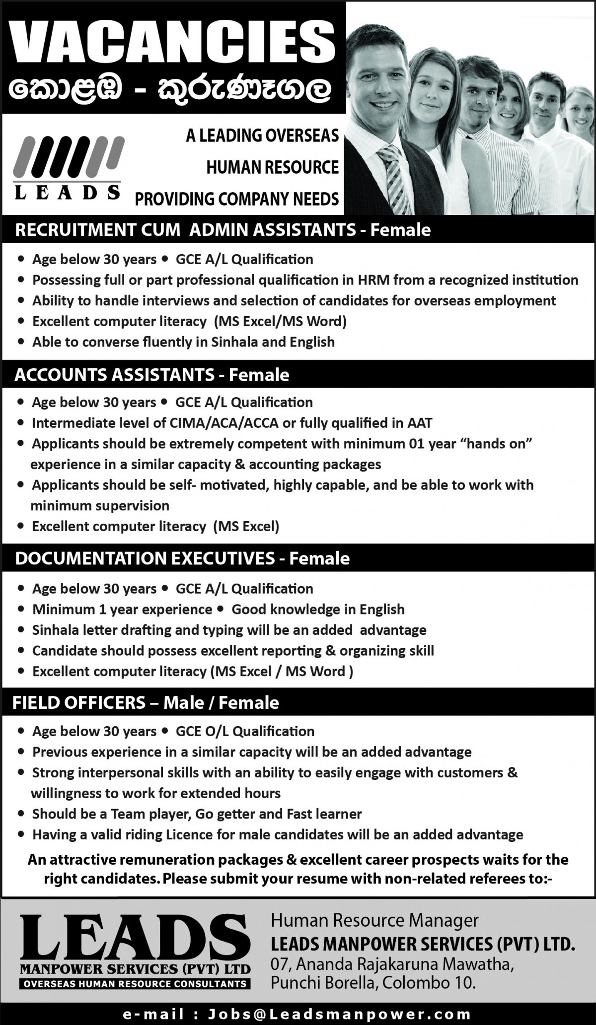 field officers job vacancy in sri lanka age below 30 years gce o l qualification previous experience in a similar capacity will be an added advantage strong interpersonal skills an