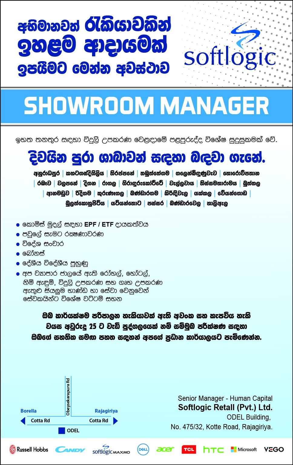 Showroom Manager 2019